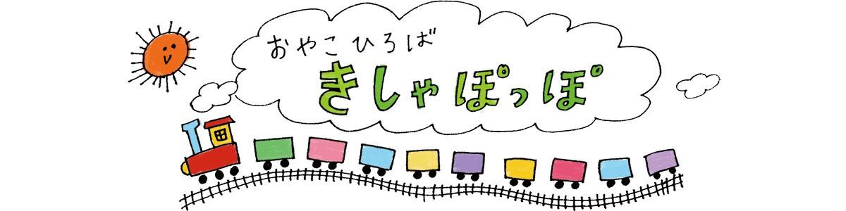 きしゃぽっぽ(保育サークル)