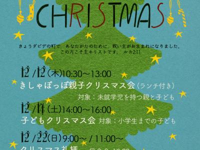 2019クリスマスの集いのご案内