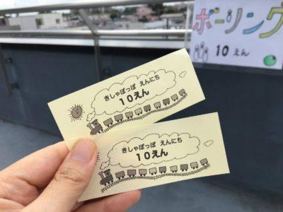 第106回きしゃぽっぽ(2021.9.30)